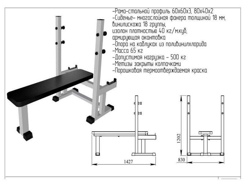 Наклонная скамья для жима схема